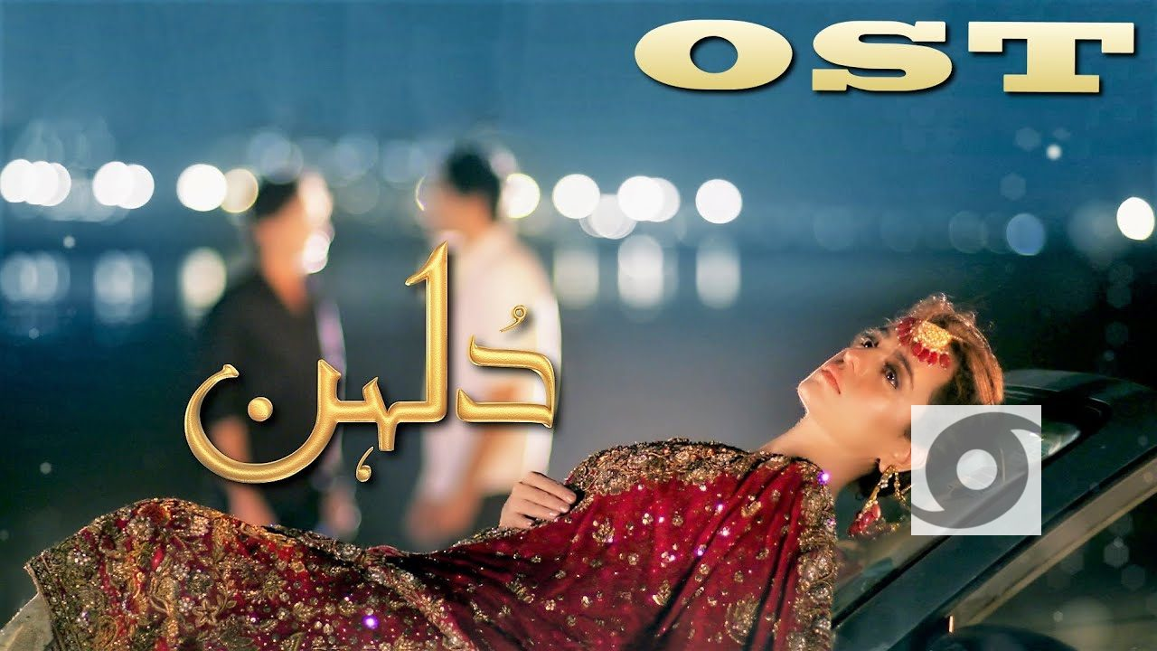 Dulhan OST Lyrics – Zaib Bangash | Hum Tv Drama 2020
